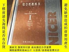 二手書博民逛書店NICER百年紀念1995:放射學綜合性教科書罕見1Y12820