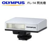 OLYMPUS FL-14 外置閃光燈 元佑公司貨