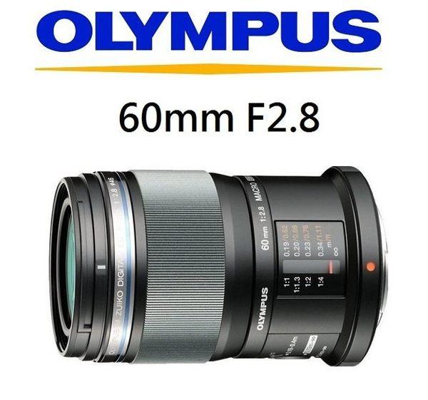 名揚數位 OLYMPUS M.ZUIKO DIGITAL ED 60mm F2.8 Macro 微距 平輸 分六期