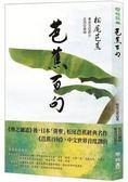 芭蕉百句(日本「俳聖」松尾芭蕉經典名作)