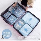 旅行收納包旅行收納袋出差必備神器洗漱用品行李箱分裝化妝包整理袋洗護套裝 萊俐亞