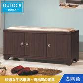 鞋櫃 收納櫃 日式和風雪杉胡桃色4尺坐鞋櫃 2色可選【Outoca 奧得卡】