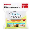 PIGEON 貝親 副食品冰磚盒15・25ml