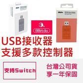現貨台灣公司貨 八位堂 8Bitdo 無線藍芽接收器 適用於Switch 支援 PS4手把 電腦 Mac【玩樂小熊】