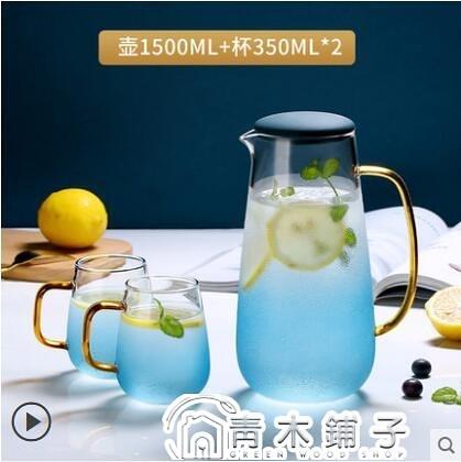 云石玻璃冷水壺涼水壺家用耐高溫大容量涼水杯耐熱防爆涼茶果汁壺 青木鋪子