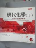 【書寶二手書T9/科學_WHA】現代化學I-改變中的傳統概念_鮑爾