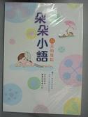 【書寶二手書T6/心靈成長_GQB】朵朵小語-甜美的放鬆_朵朵