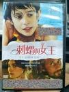 挖寶二手片-0B07-120-正版DVD-電影【刺蝟與女王】-黛博拉馮索(直購價)
