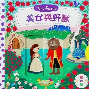 孕媽咪俏貝比 ~~   【上人文化】 美女與野獸   兒童遊戲書厚紙書  推拉轉