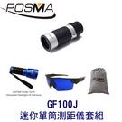 POSMA 高爾夫迷你單筒測距儀 套組 GF100J