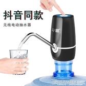 抽水器 子路桶裝水抽水器飲水器小型大桶壓水出水器電動家用飲水機自動泵 印象