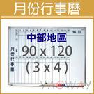 【耀偉】行事曆白板120*90 (4x3...