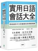 實用日語會話大全 :想表達的中文思維都找到具體落腳(軟精裝,1MP3)