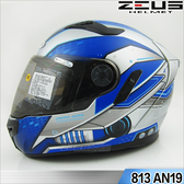 瑞獅 ZEUS 全罩 安全帽|23番 ZS-813 AN19 銀藍 ZS 813 超輕量 旅跑雙鏡機能帽 內襯全可拆