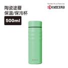 【Kyocera】日本京瓷旋蓋不銹鋼陶瓷塗層保溫保冷杯500ml-馬卡龍綠