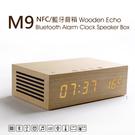 福利品 HOmtime M9 原木音箱  NFC 藍牙  雙USB充電 觸控 床頭鬧鐘 無線喇叭 充電鬧鐘 通過NCC認證