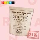 嚴選台灣中部馬鈴薯、安全未氫化大豆沙拉油,媽媽們手工削皮,純粹的洋芋片滋味,絕非市售粉壓洋芋片可比擬