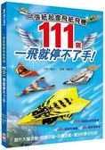 一張紙超會飛紙飛機~111架一飛就停不了手!