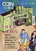 甘樂誌 11-12月號/2014 第26期:尋找台灣老戲院