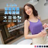 《KG0541-》台灣製造~Scafe冰咖啡紗涼感抗UV細肩帶背心 OB嚴選
