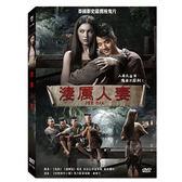 淒厲人妻DVD 泰國影史最賣座鬼片