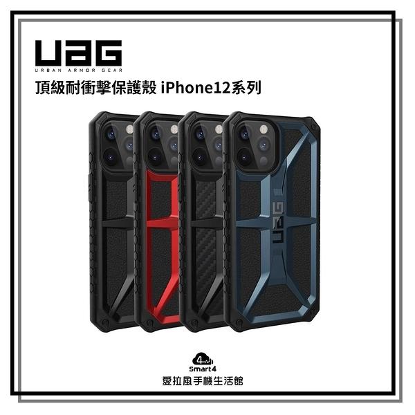 【台中愛拉風│UAG專賣店】iPhone12防眩光、防刮傷 輕量化設計 支援無線充電 頂級耐衝擊保護殼