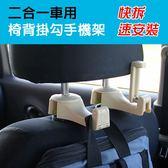 二合一車用椅背掛勾手機架手機支架4 色可選