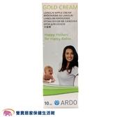 ARDO 羊毛脂乳頭修護霜 10ml 純羊毛脂乳霜