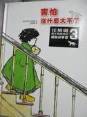 【書寶二手書T7/少年童書_XGB】害怕沒什麼大不了_柏納.韋伯