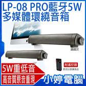 【24期零利率】福利品出清 附遙控器 LP-08 PRO藍牙5W多媒體音箱 指示燈 重低音喇叭雙輸出
