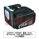 MAKITA 194066-1 電池 14.4V BL1415 BL 1430 BHR162RFE Z 14.4V鋰電池