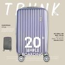 行李箱/登機箱/旅行箱 歐風時尚簡約行李箱 紫色/灰色 20吋 dayneeds