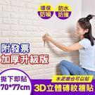 3D立體磚紋壁貼 厚0.9mm 自黏牆壁 壁紙 仿壁磚 防撞條 牆貼 壁貼 居家 裝潢  隔音泡綿 壁癌母親節