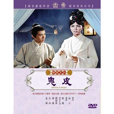聊齋系列:鬼皮DVD 胡茵茵/孫濤