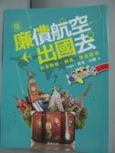 【書寶二手書T5/地圖_XGB】搭廉價航空出國去_Sugo