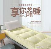 加厚10cm軟床墊學生宿舍單人床0.9m寢室上下鋪床褥子1米1.2m1.5米igo夢依港