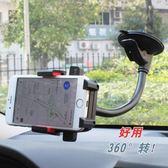 汽車用車載手機支架多功能吸盤式加長導航支架出風口通用蘋果三星 創想數位