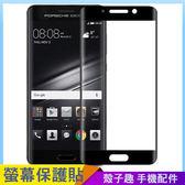 全屏滿版螢幕貼 華為 Mate9 Pro 鋼化玻璃貼 滿版黑色 鋼化膜 手機螢幕貼 保護貼 保護膜