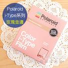 菲林因斯特《 i-Type 玫瑰金邊彩色 》Polaroid 寶麗來 Originals i-Type 系列專用