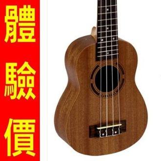 烏克麗麗ukulele-26吋桃花心木合板四弦琴樂器3款69x1【時尚巴黎】