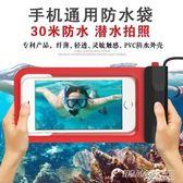 交換禮物 聖誕 手機防水袋潛水套觸屏蘋果8游泳拍照iPhone7plus華為OPPO沙灘通用      時尚教主