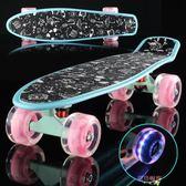 小魚板香蕉板青少年滑板成人兒童初學者男女生公路刷街四輪滑板車 全館八八折鉅惠促銷HTCC