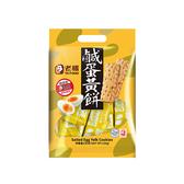 老楊鹹蛋黃餅230g【寶雅】