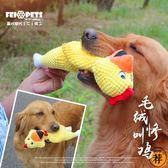 慘叫雞尖叫玩具雞 戰斗慘叫絕望雞狗狗玩具幼犬發聲毛絨玩具
