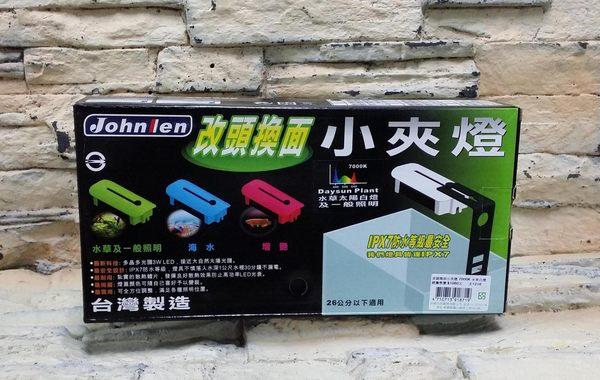【西高地水族坊】台灣 中藍Johnlen 改頭換面LED中夾燈 水草太陽白 7000k(36cm)