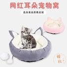 貓窩北歐風四季通用狗窩 可拆洗中小型寵物窩【橘社小鎮】