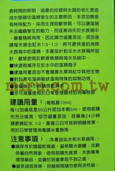 【西高地水族坊】OTTO奧圖 強力除藻劑(500ml)