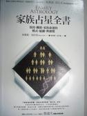 【書寶二手書T1/星相_JLG】家族占星全書-基因、關係、家族命運的模式、延續、與循環_布萊