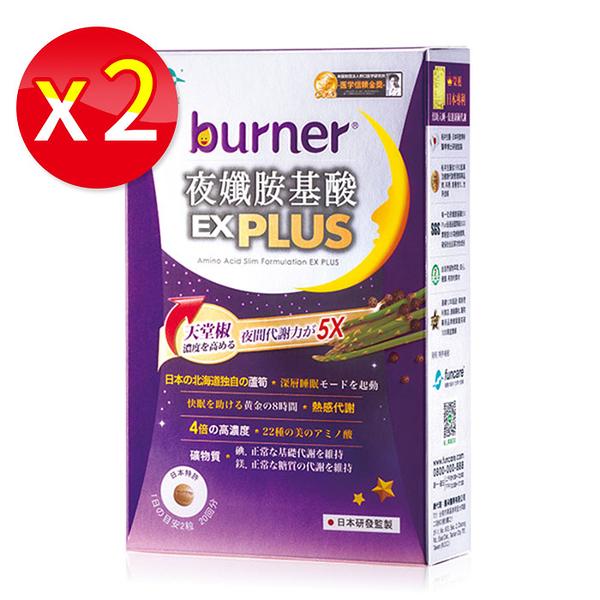 【2盒入】船井 burner倍熱 夜孅胺基酸EX PLUS 40粒/盒