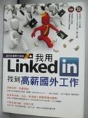 【書寶二手書T8/財經企管_ZEB】我用LinkedIn找到高薪國外工作_Hank Chin